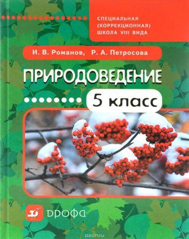 Природоведение. 5 класс. Учебное пособие