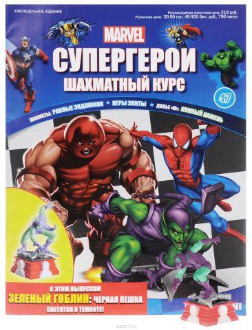 "Журнал ""Супергерои. Шахматный курс"" №47"