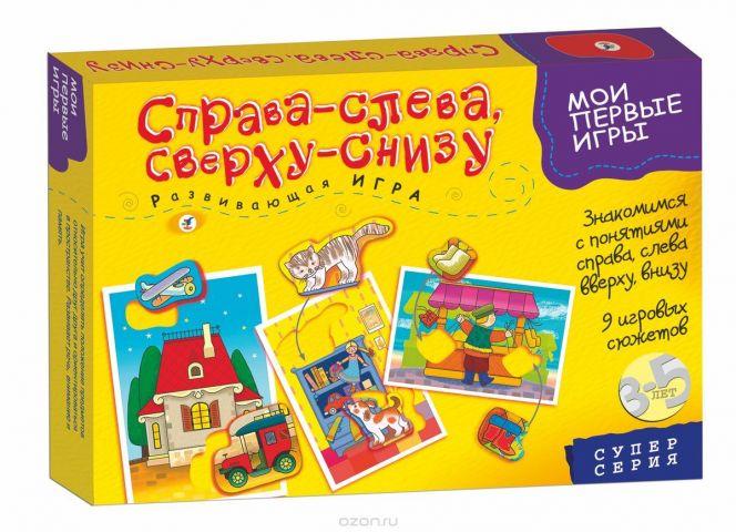 Дрофа-Медиа Развивающая игра Справа-слева сверху-снизу
