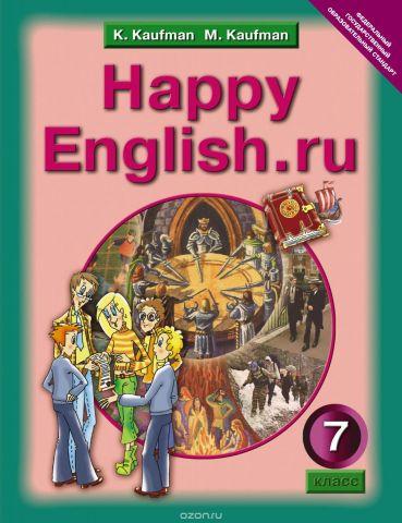 Happy English.ru 7 / Английский язык. Счастливый английский.ру. 7 класс. Учебник