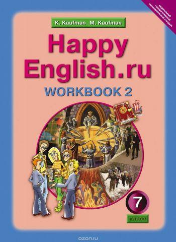 Happy English.ru 7: Workbook 2 / Английский язык. 7 класс. Рабочая тетрадь №2 к учебнику Счастливый английский.ру