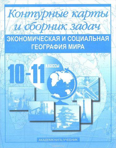Экономическая и социальная география мира. 10-11 классы. Контурные карты и сборник задач