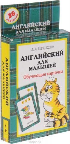 Английский для малышей. Обучающие карточки (набор из 36 карточек)