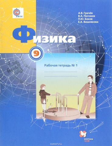 Физика. 9 класс. Рабочая тетрадь №1