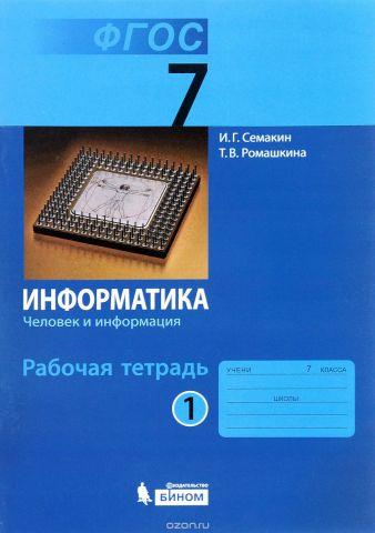 Информатика. 7 класс. Рабочая тетрадь. В 5 частях. Часть 1. Человек и информация