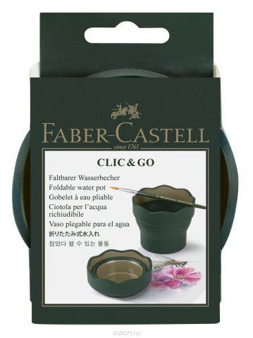 Faber-Castell Стакан-непроливайка Clic & Go цвет серо-зеленый