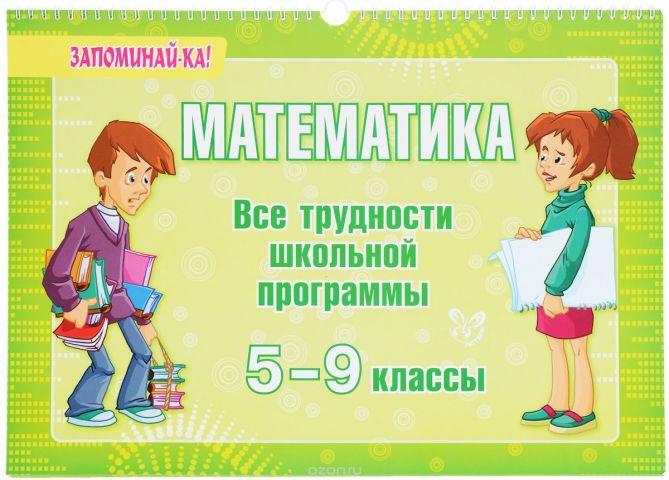 Математика. 5-9 классы. Все трудности школьной программы