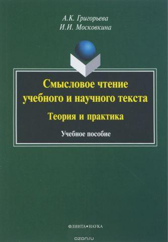 Смысловое чтение учебного и научного текста. Теория и практика. Учебное пособие