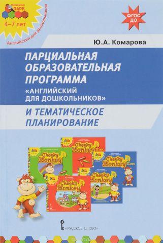 """Парциальная образовательная программа """"Английский для дошкольников"""" и тематическое планирование"""