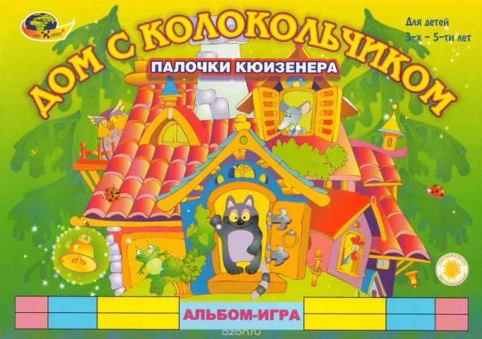 Корвет Обучающая игра Дом с колокольчиком