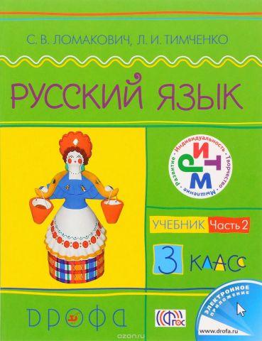 Русский язык.3кл. Учебник.Ч.2.РИТМ