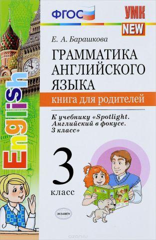"""Английский язык. 3 класс. Грамматика. Книга для родителей. К учебнику """"Spotlight. Английский в фокусе"""""""