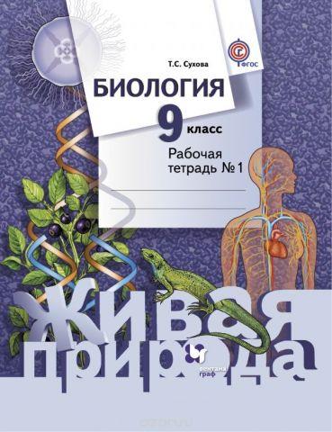 Биология. 9 класс. Рабочая тетрадь №1