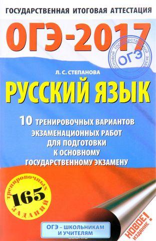 ОГЭ-2017. Русский язык. 10 тренировочных вариантов экзаменационных работ для подготовки к основному государственному экзамену
