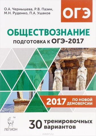 Обществознание. 9 класс. Подготовка к ОГЭ-2017. 30 тренировочных вариантов по демоверсии на 2017 год