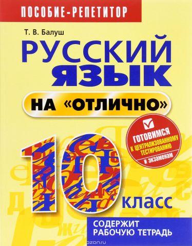 """Русский язык на """"отлично"""". 10 класс. Пособие для учащихся"""
