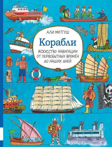 Корабли. Искусство навигации от первобытных времён до наших дней