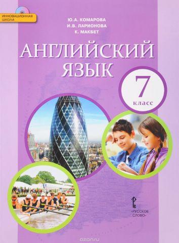 Английский язык. 7 класс. Учебник (+ CD-ROM)