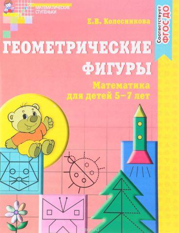 Геометрические фигуры. Математика для детей 5-7 лет