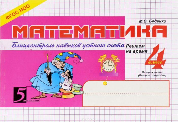 Математика. 4 класс. 2 полугодие. Блицконтроль знаний