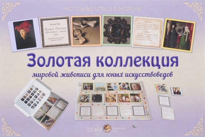 Золотая коллекция мировой живописи для юных искусствоведов