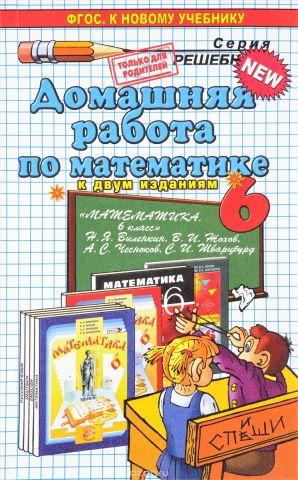 Математика. 6 класс. Домашняя работа. К учебнику Н. Я. Виленкина и др.