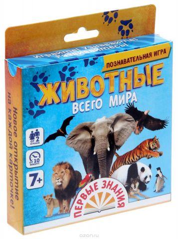 Лас Играс Обучающая игра Животные всего мира