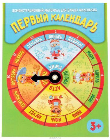Лас Играс Обучающий плакат Первый календарь