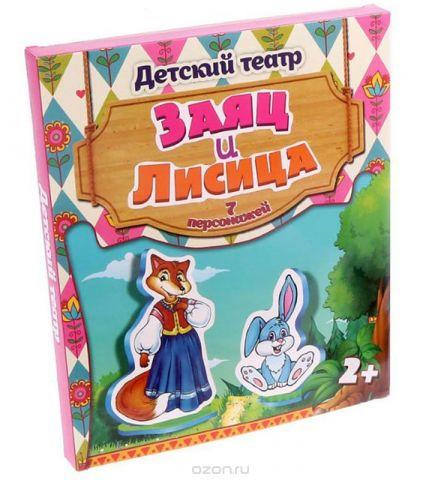 Лас Играс Кукольный театр Заяц и лисица