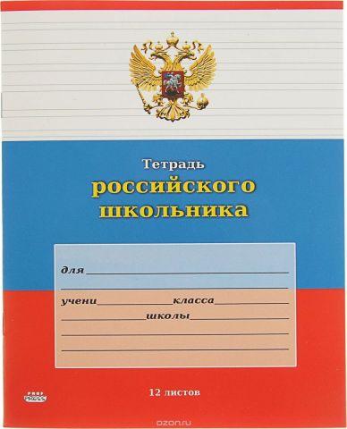 Проф-Пресс Тетрадь Российского школьника-6 12 листов в узкую линейку