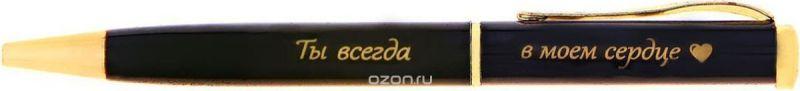 Ручка шариковая Ты всегда в моем сердце