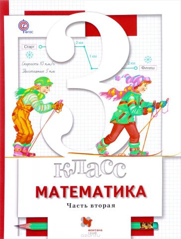 Математика. 3класс. Учебник. В 2 частях. Часть 2
