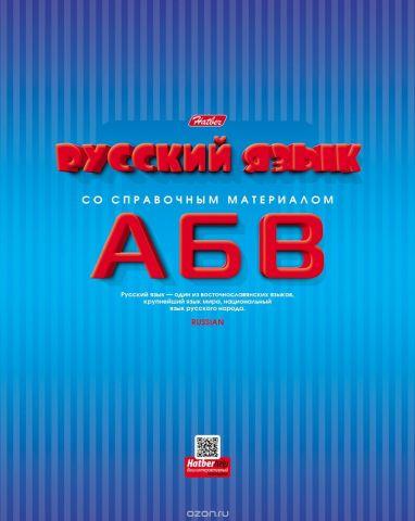 Hatber Тетрадь Color Line Русский язык 46 листов в линейку
