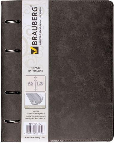 Brauberg Тетрадь на кольцах Main 120 листов в клетку цвет черный