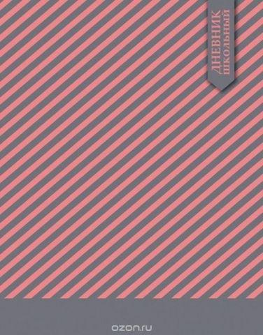 Феникс+ Дневник школьный Фактура полоска