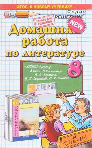 Литература. 8 класс. Домашняя работа. К учебнику В. Я. Коровиной и др.