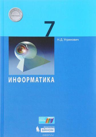 Информатика. 7 класс