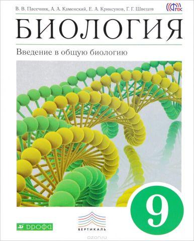 Биология. Введение в общую биологию. 9 класс. Учебник