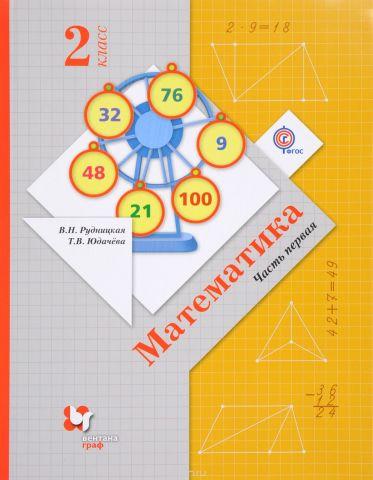 Математика. 2класс. Учебник. В 2 частях. Часть 1