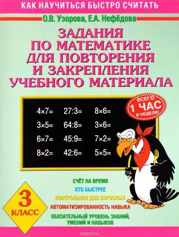 Математика. 3 класс. Задания для повторения и закрепления учебного материала
