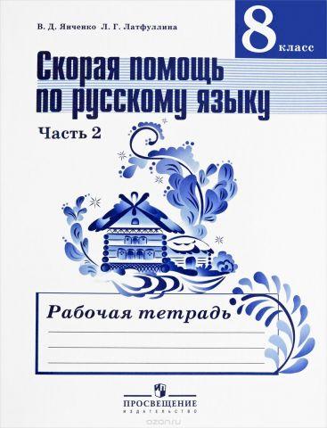 Скорая помощь по русскому языку. 8 класс. Рабочая тетрадь. В 2 частях. Часть 2