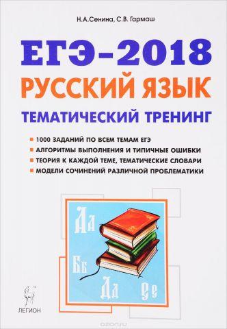 ЕГЭ-2018. Русский язык. 10-11 классы. Тематический тренинг. Модели сочинений