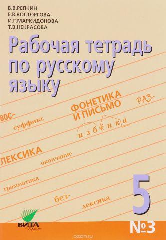 Русский язык. 5 класс. Рабочая тетрадь №3. Орфографический практикум