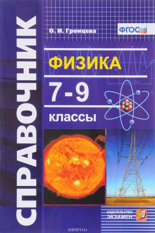 Физика. 7-9 классы. Справочник