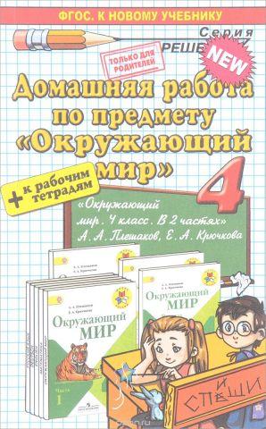 Окружающий мир. 4 класс. Домашняя работа. К учебнику А. А. Плешакова, Е. А. Крючковой. В 2 частях