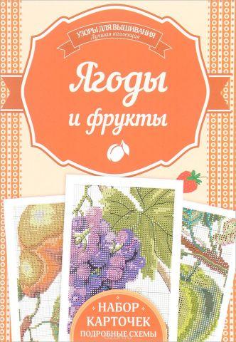 Ягоды и фрукты. Набор карточек. Подробные схемы