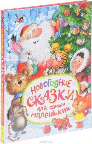 Новогодние сказки для самых маленьких