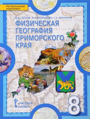 География. 8 класс. Физическая география Приморского края. Региональный компонент. Учебное пособие