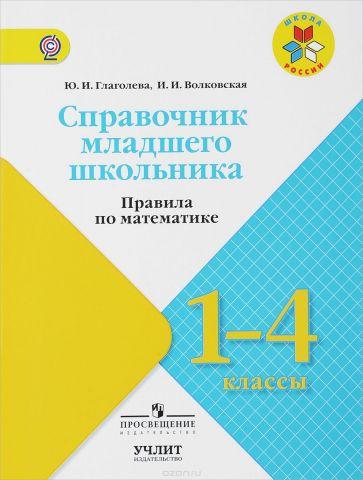Математика. 1-4 классы. Справочник младшего школьника. Правила