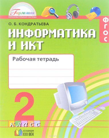 Информатика и ИКТ. 2 класс. Рабочая тетрадь
